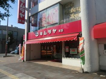 Kimuraya_Kurume.JPG